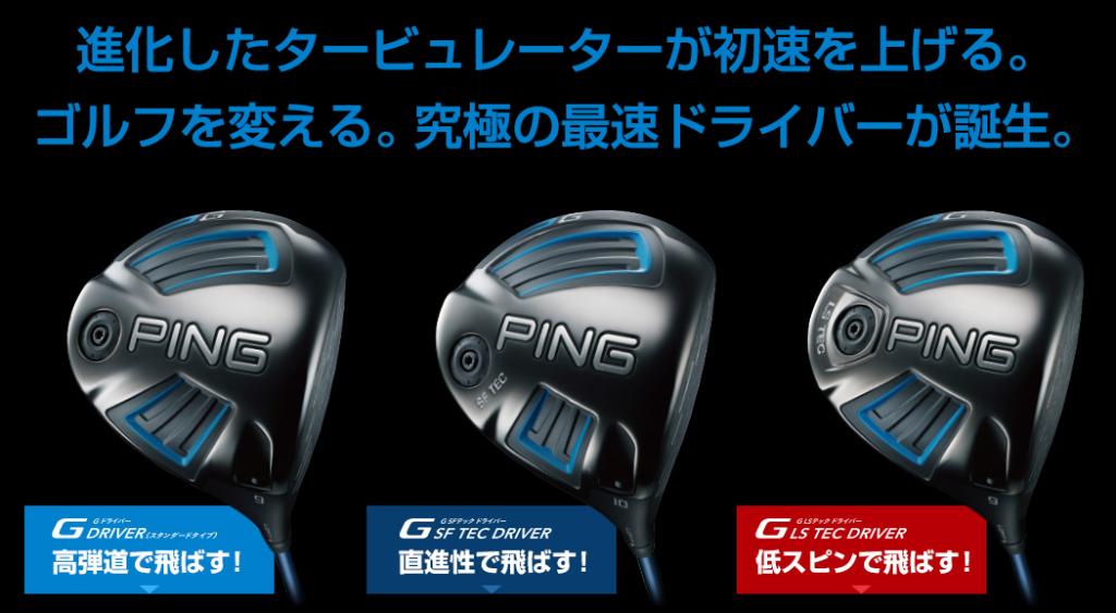 ping_g