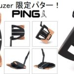PING PLD Bruzer 限定パター