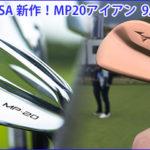 MP-20アイアン & MIZUNO ST190 ドライバー