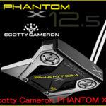 新モデル!Scotty Cameron PHANTOM X 12.5登場!